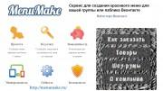 Создайте меню ВКонтакте для своей группы