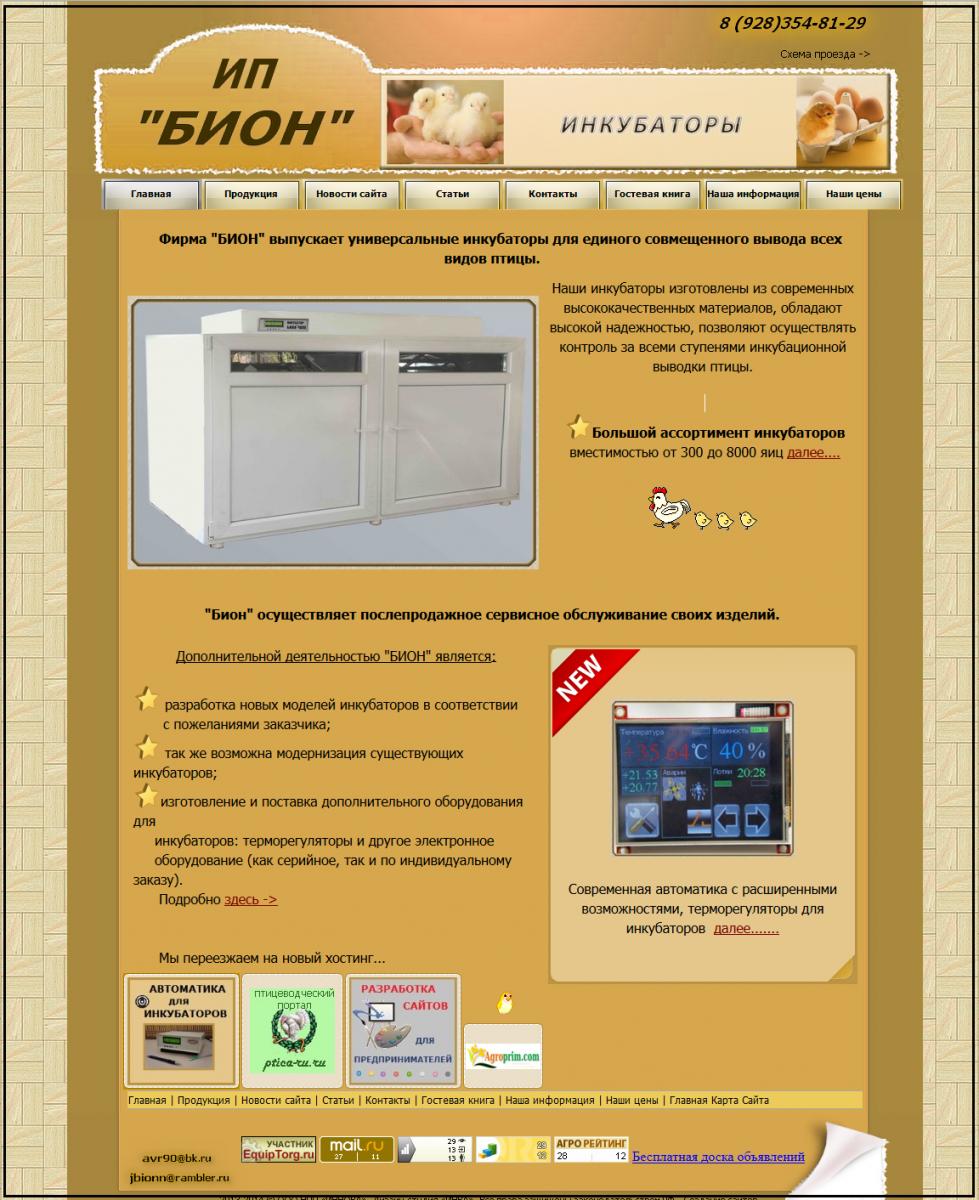 Сайт фирмы по производству инкубаторов БИОН