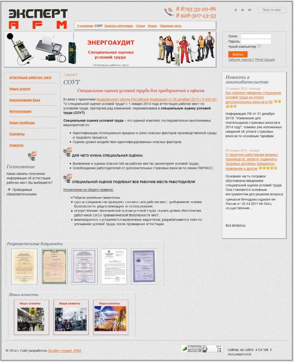 Сайт ООО Эксперт АРМ