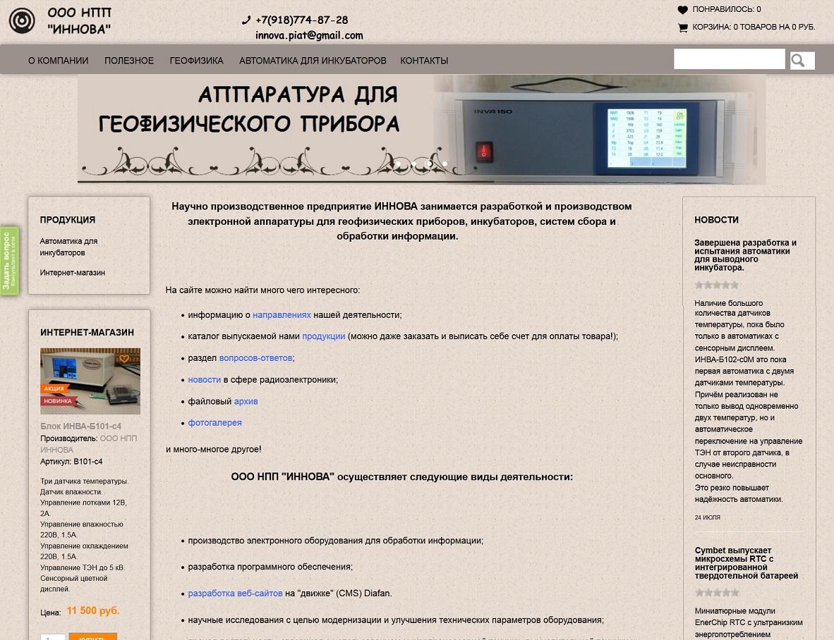 Новый сайт ООО НПП ИННОВА