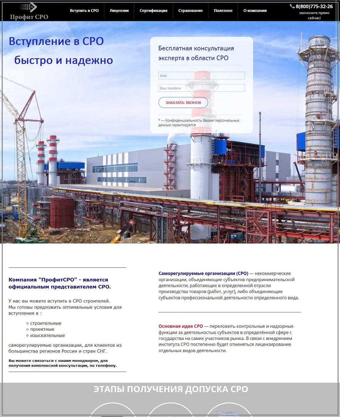 Сайт компании Профит-СРО
