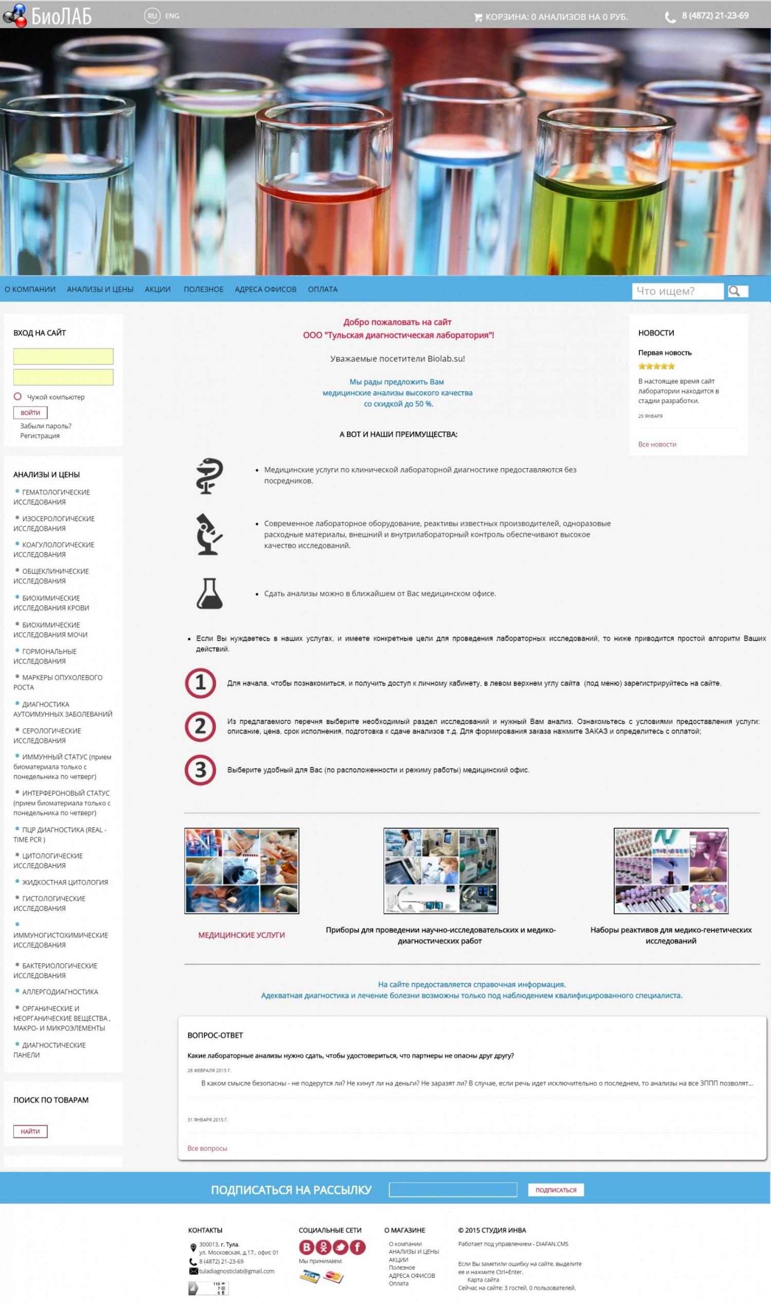 Сайт Тульской диагностической лаборатории