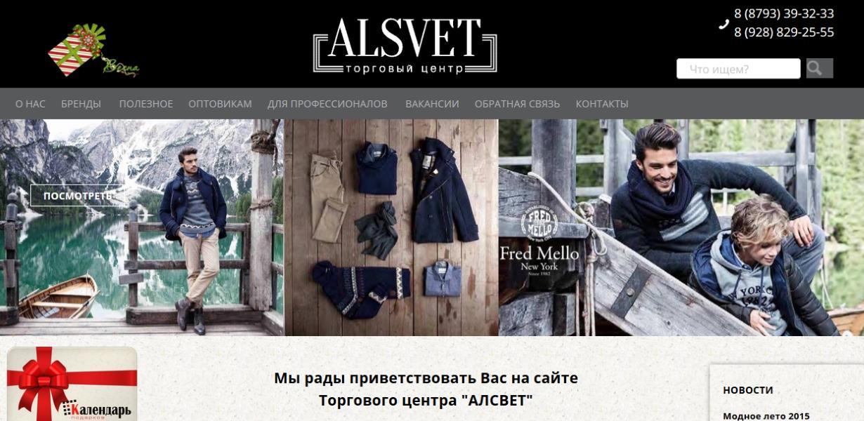 Новый сайт ТЦ Алсвет
