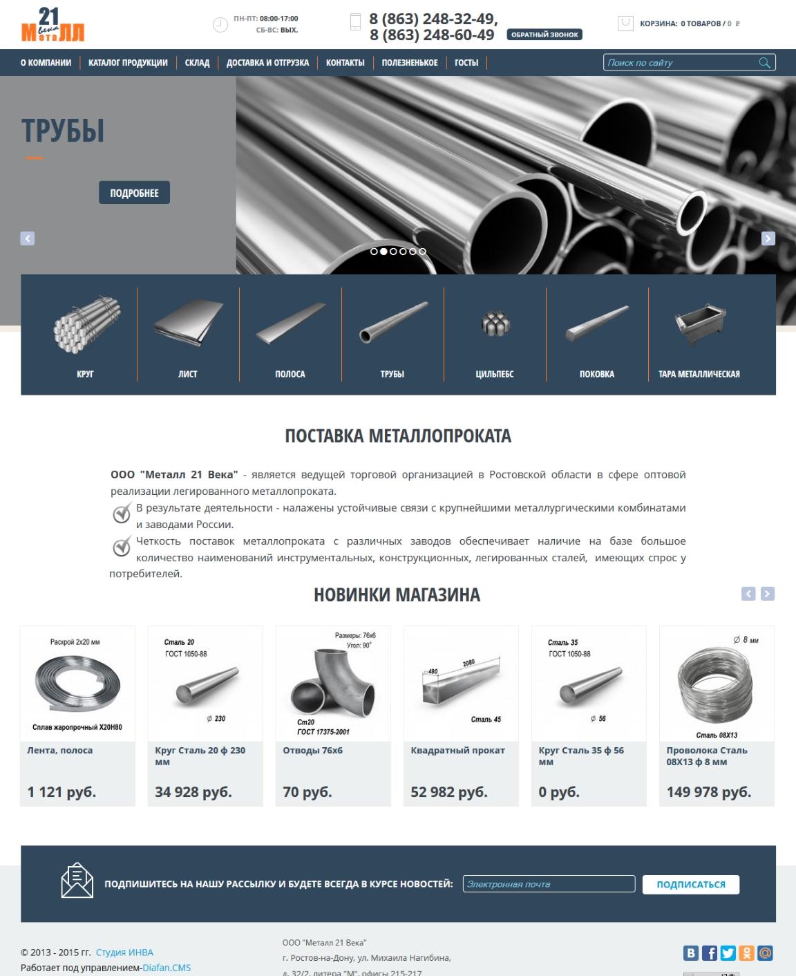 Сайт ООО Металл 21 Века
