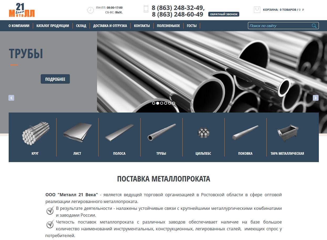 Верхняя часть целевой страницы сайта