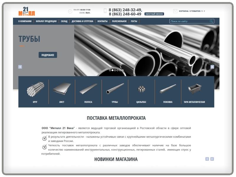 Сайт-каталог предприятия Металл 21 Века