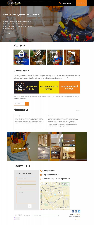 Ремонтно-Строительная Компания БРИГАДИР