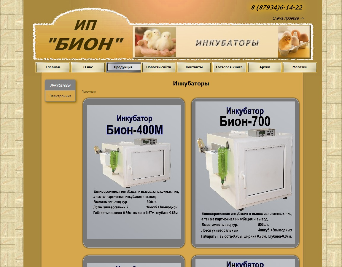 окно каталога продукции