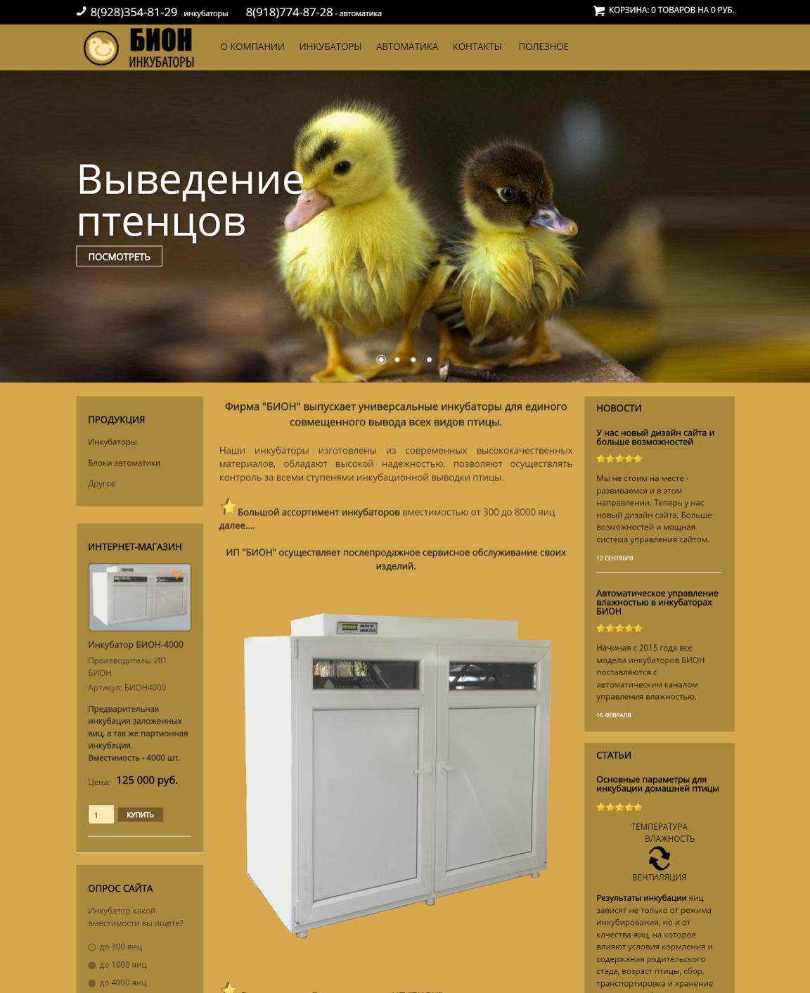 Новый сайт Компании БИОН
