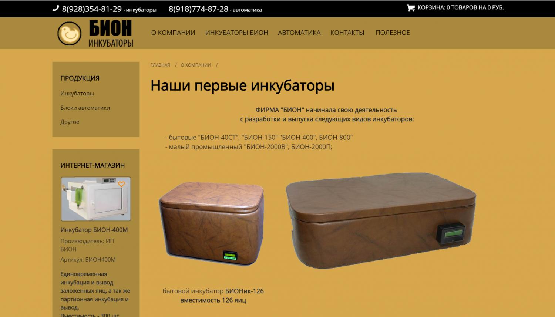 Обновленный сайт Компании БИОН
