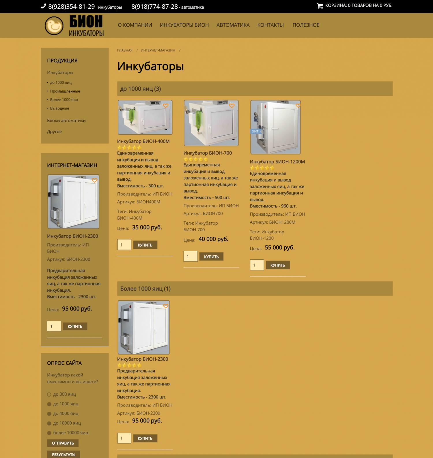 Фрагмент сайта Компании БИОН