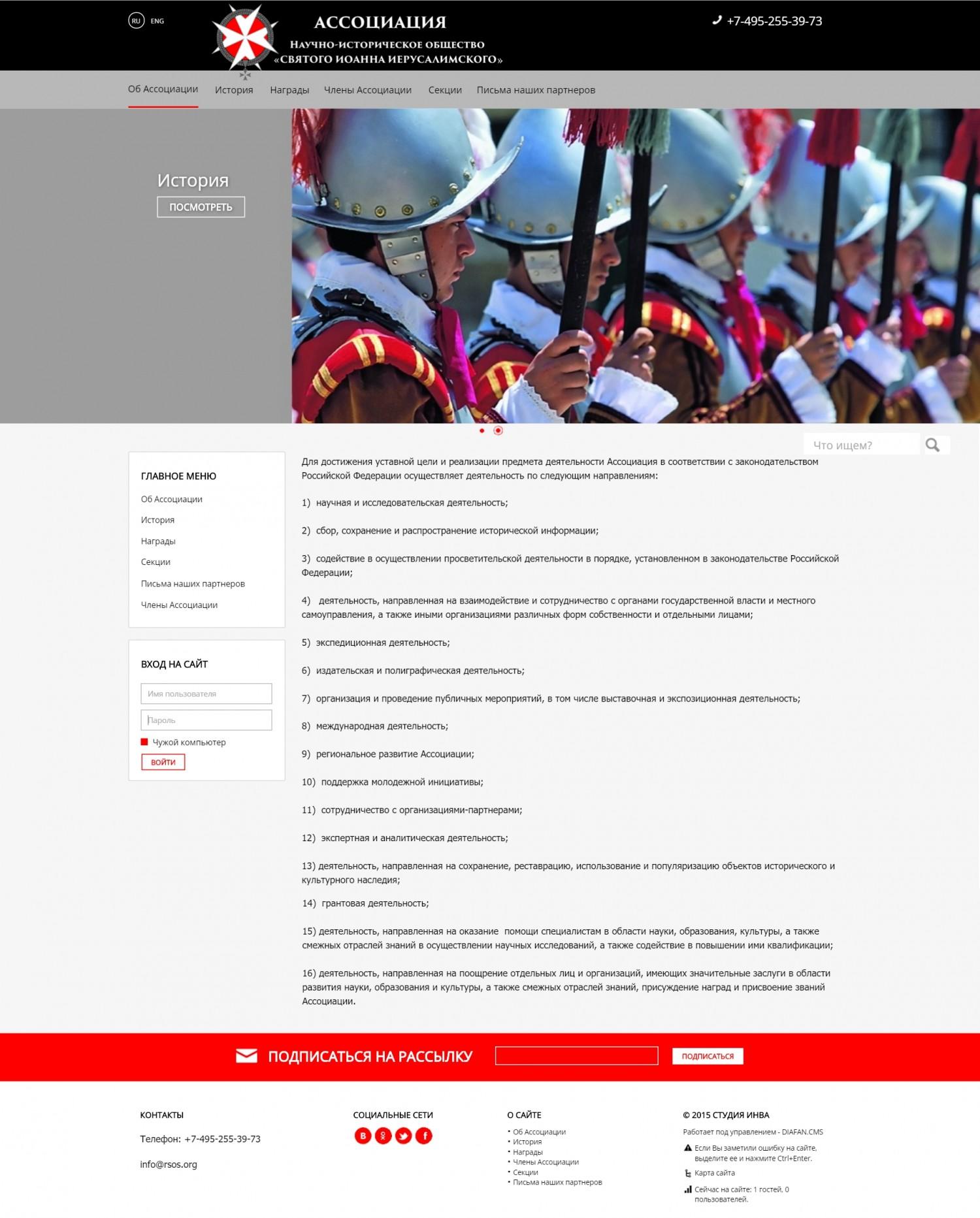Сайт Ассоциации научно исторического общества Святого Иоанна Иерусалимского