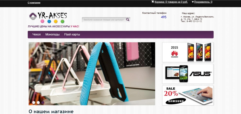 Сайт интернет-магазина по продаже телефонов и планшетов