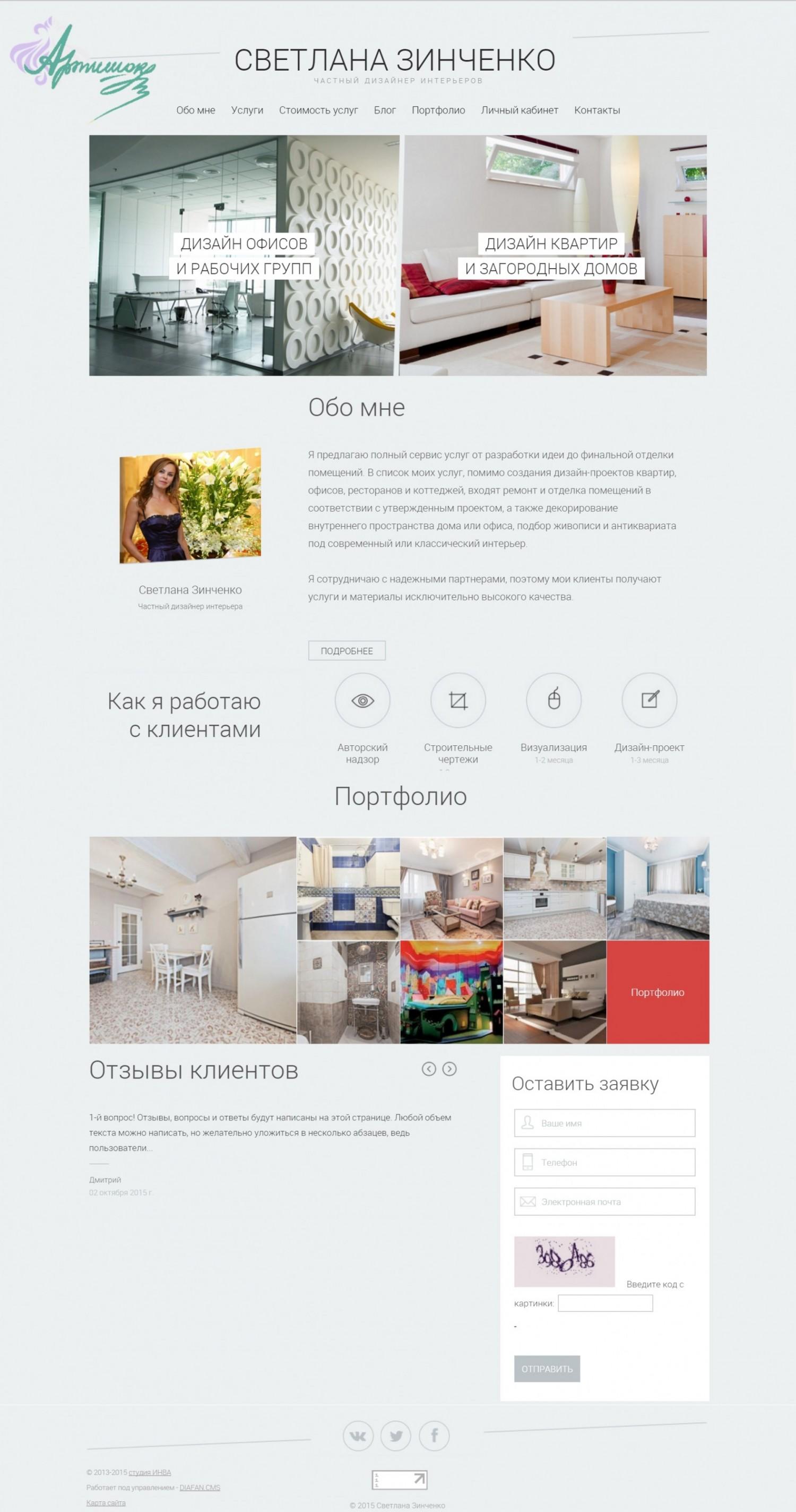Сайт частного дизайнера интереров