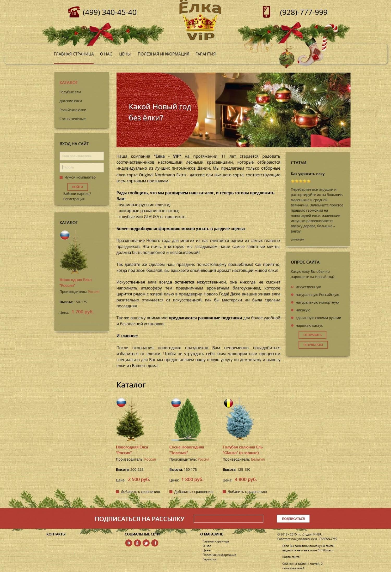 Сайт компании Elka-VIP