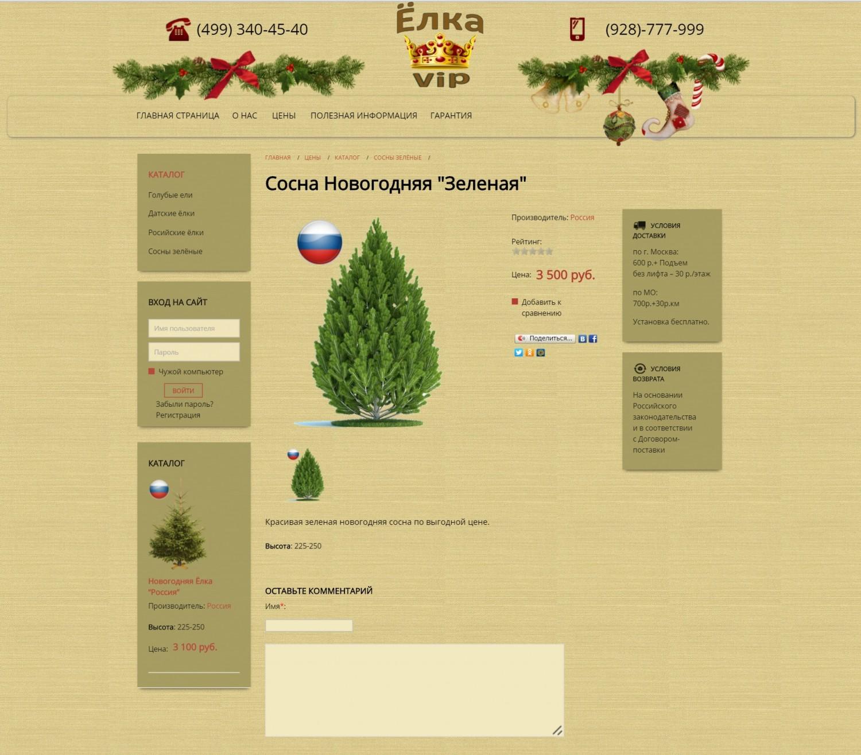 Карточка товара на сайте Компании Елка-vip
