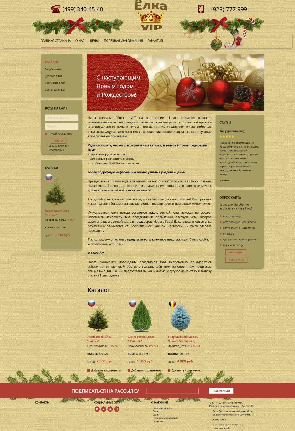 Вид нового сайта для Компании Елка-vip