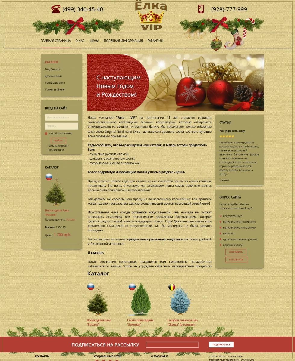 Сайт Компании Елка-vip
