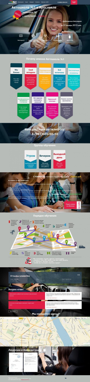Сайт для Автошколы в Ярославле