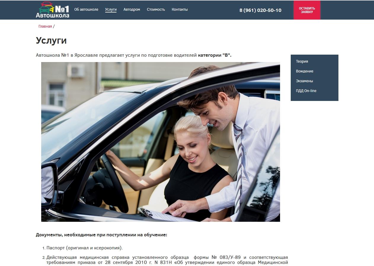 Фрагмент сайта Автошколы