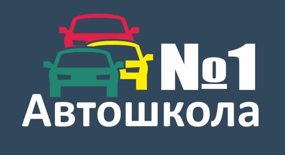 Логотип для Автошколы в Ярославле