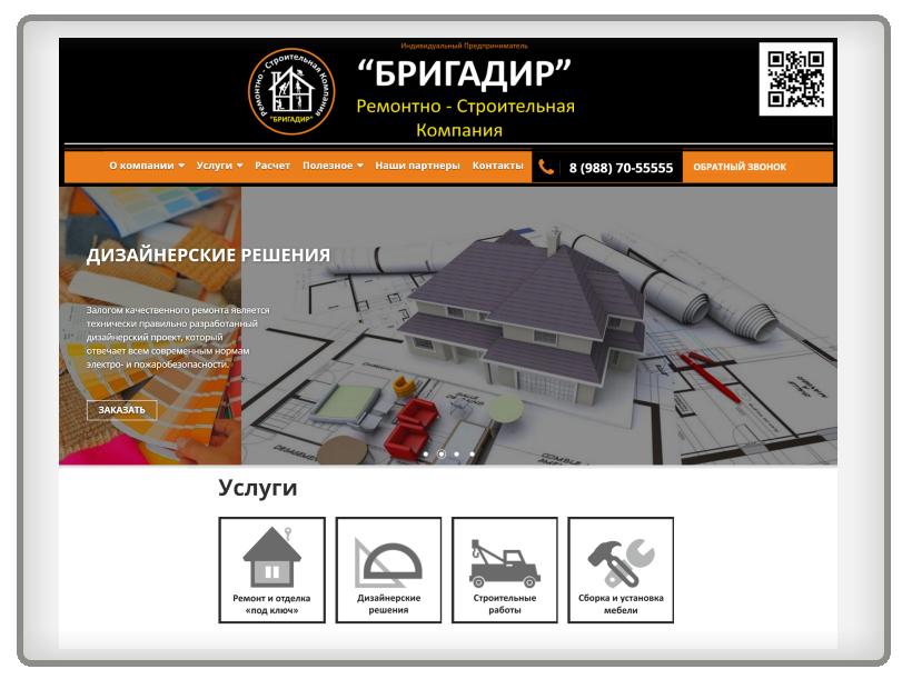 ИП Бригадир ремонтно-строительная компания