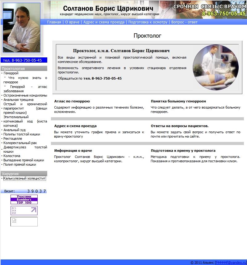 Главная страница прежнего сайта доктора