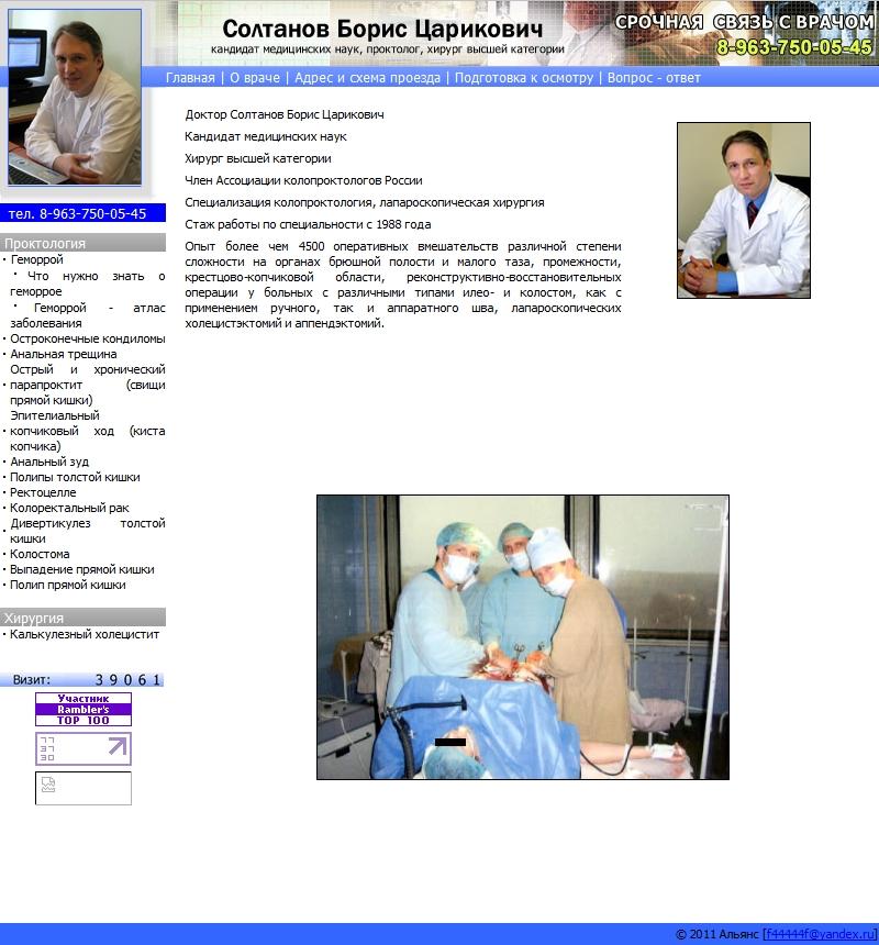 Один из разделов прежнего сайта доктора