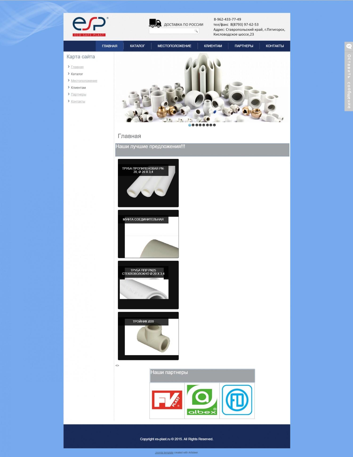 Вид предыдущей версии сайта для ООО ЕС-Пласт