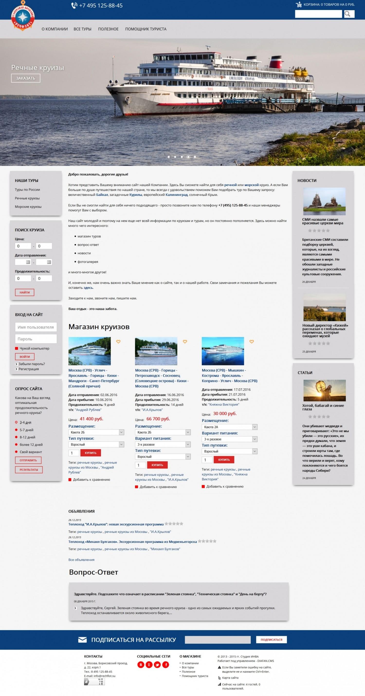 Сайт Судоходной компании - Речфлот