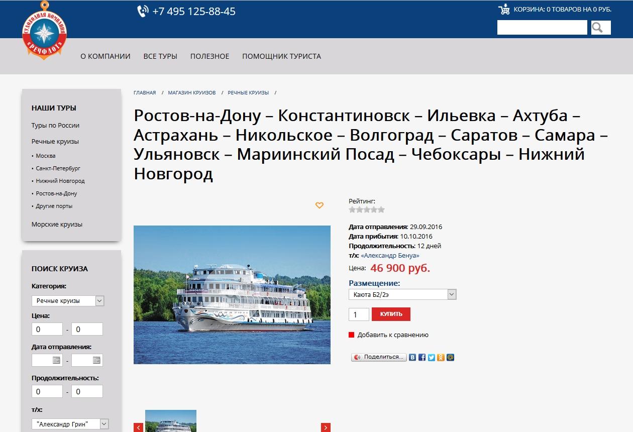 карточка круиза на сайте Судоходной компании РЕЧФЛОТ