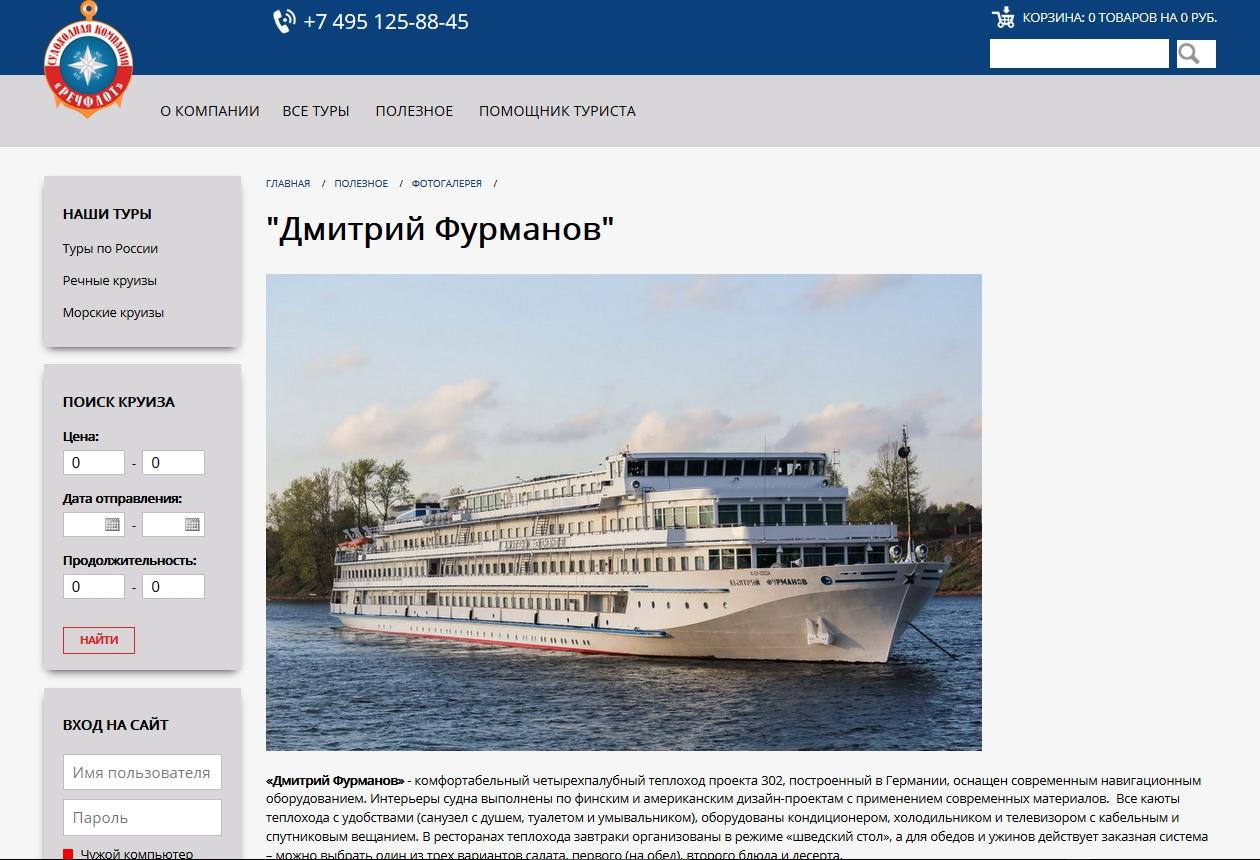 карточка судна на сайте Судоходной компании РЕЧФЛОТ