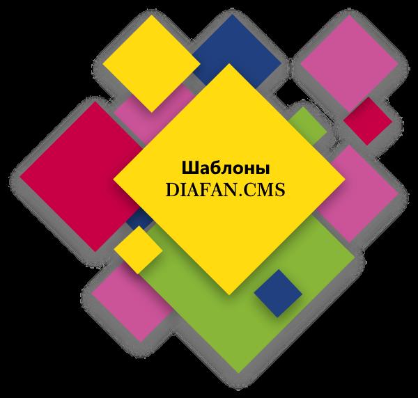 готовые решения от DIAFAN.CMS