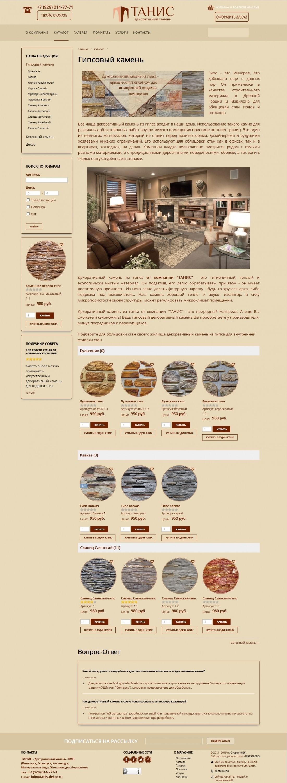 вид каталога на новом сайте компании ТАНИС