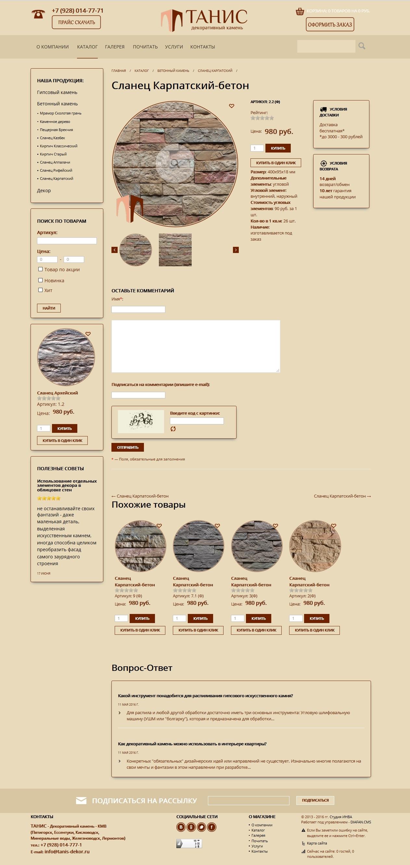 карточка товара на новом сайте компании ТАНИС