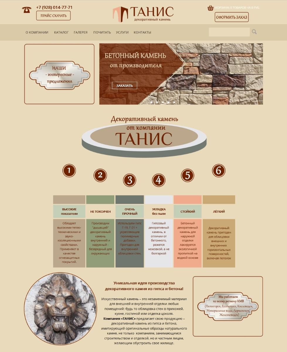 Сайт-каталог компании ТАНИС