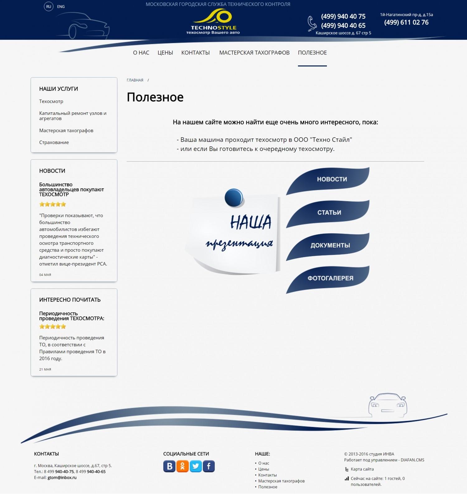 Сайт Пункта техосмотра ТС