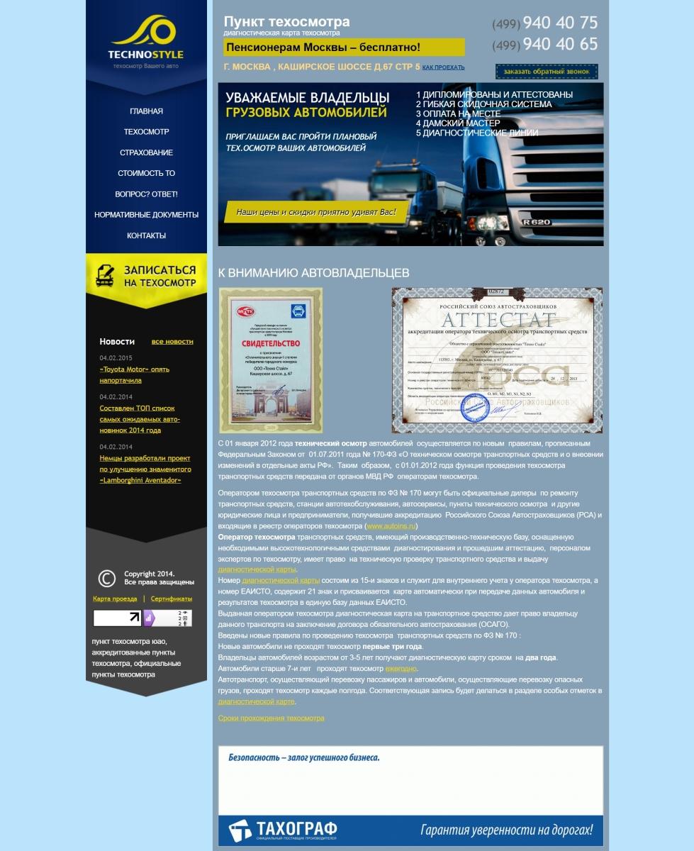 Вид прежнего сайта Пункта техосмотра ТС