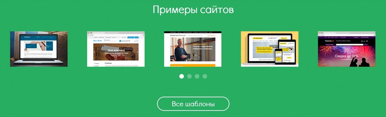 шаблоны в конструкторе сайтов