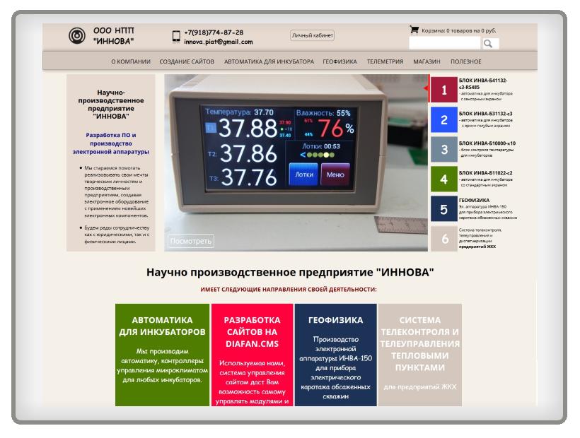Сайт ООО НПП ИННОВА