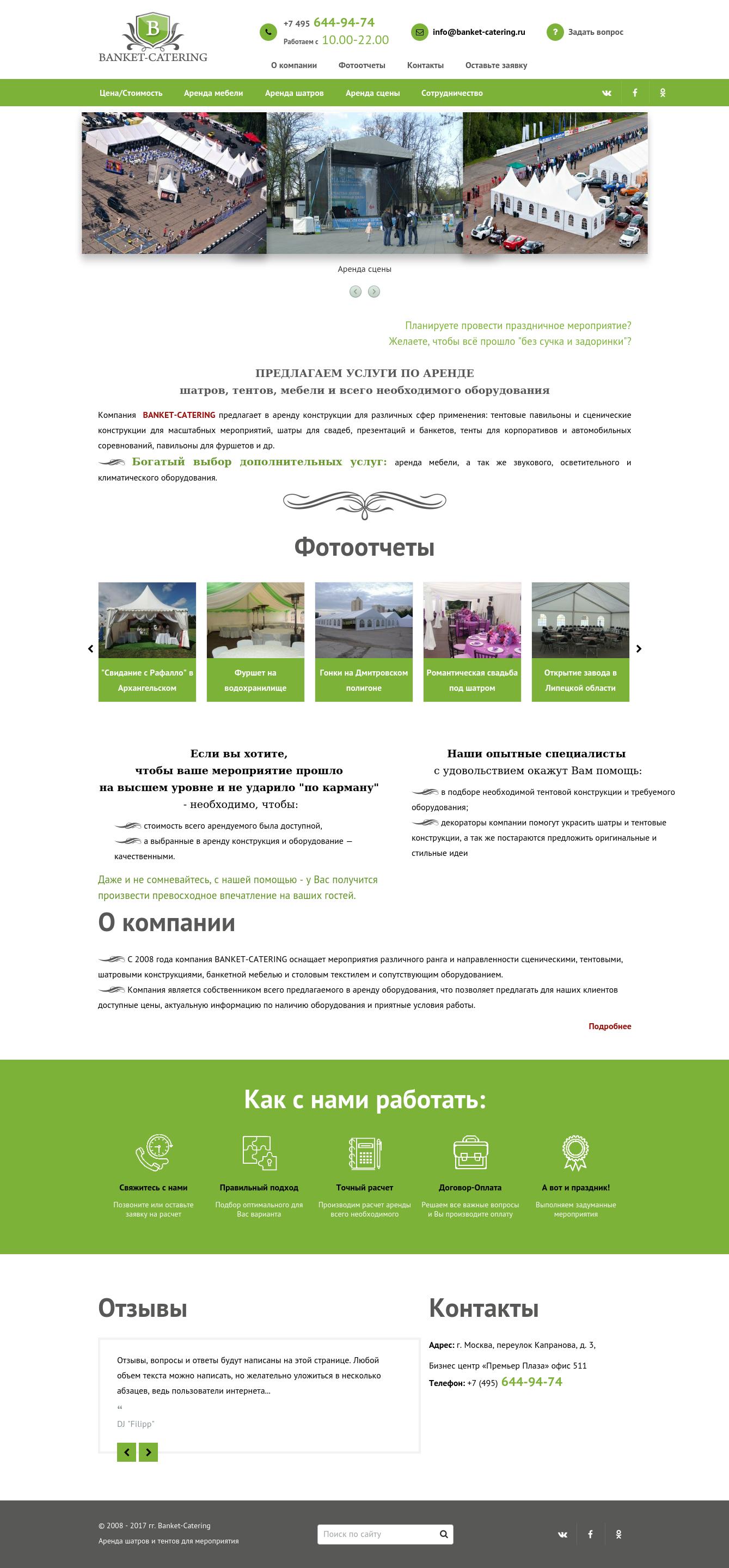 сайт для компании BANKET-CATERING