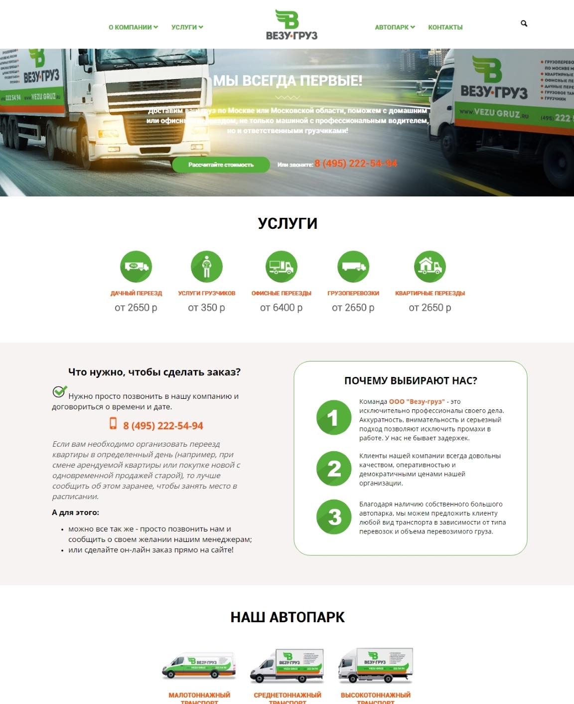 Сайт мувинговой компании Везу-груз