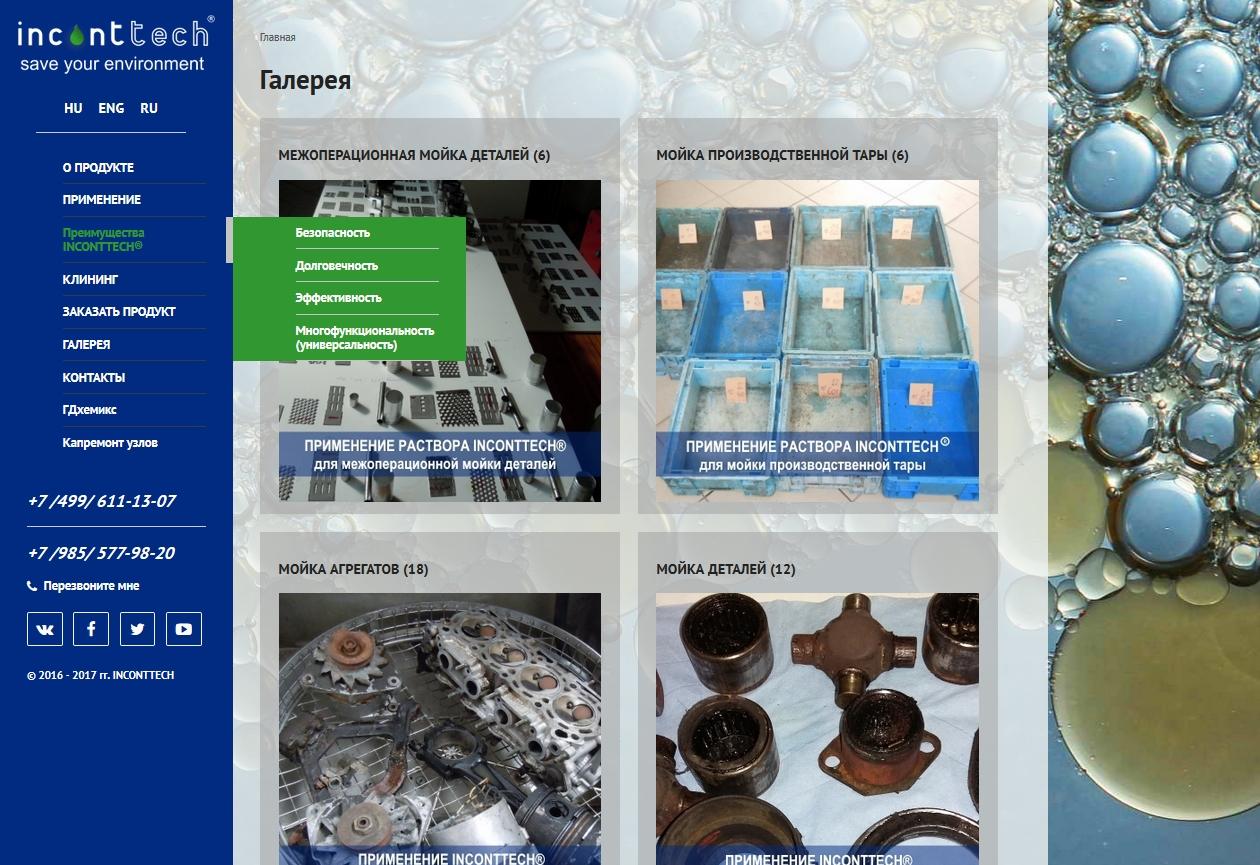 Представлено многоуровневое меню сайта