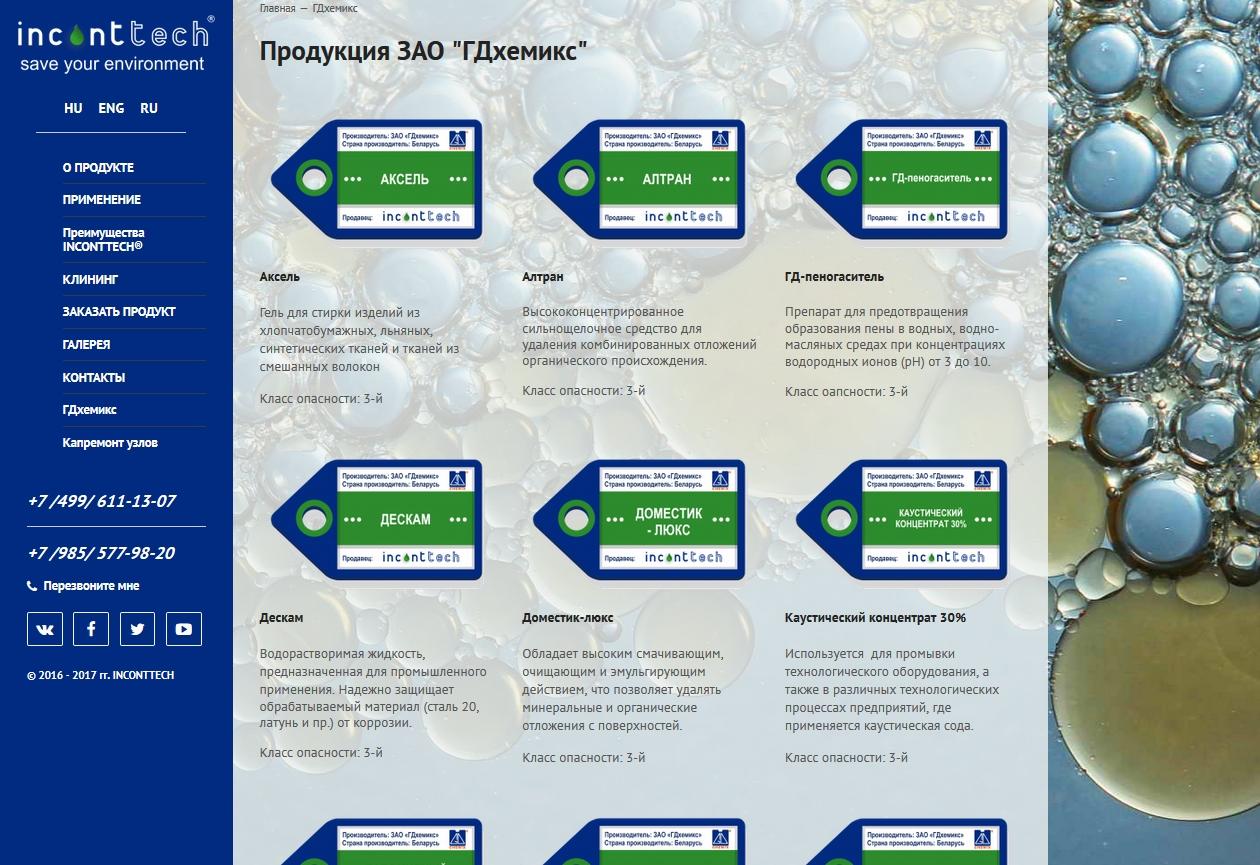Раздел сайта с товарами завода ГДхемикс