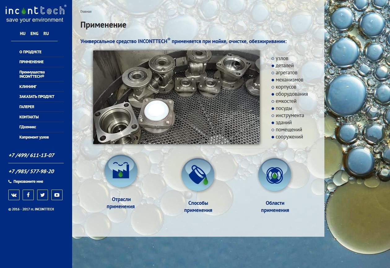 Раздел сайта Применение продукта