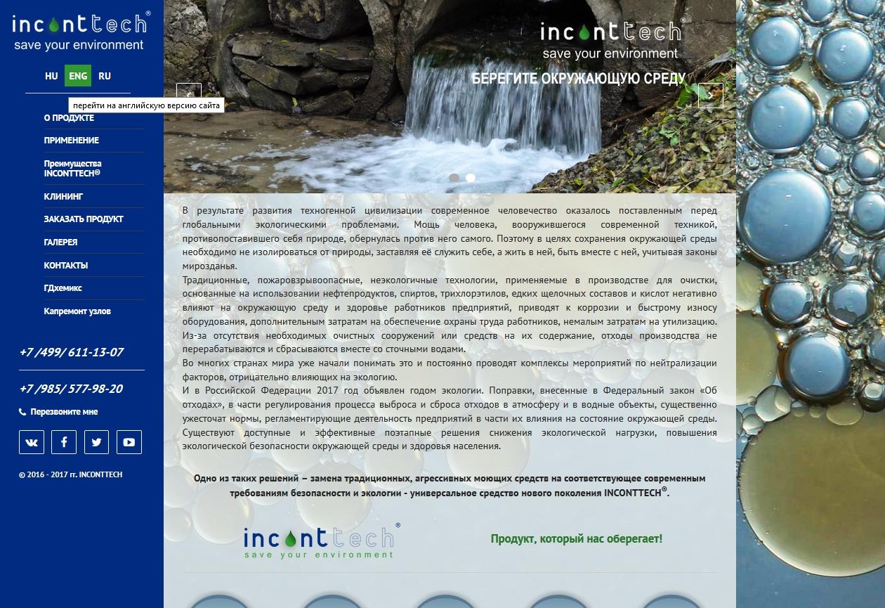 С русской версии сайта можно легко перейти на другие языковые версии