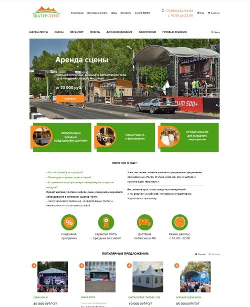 Сайт для ООО Шатер-Тент