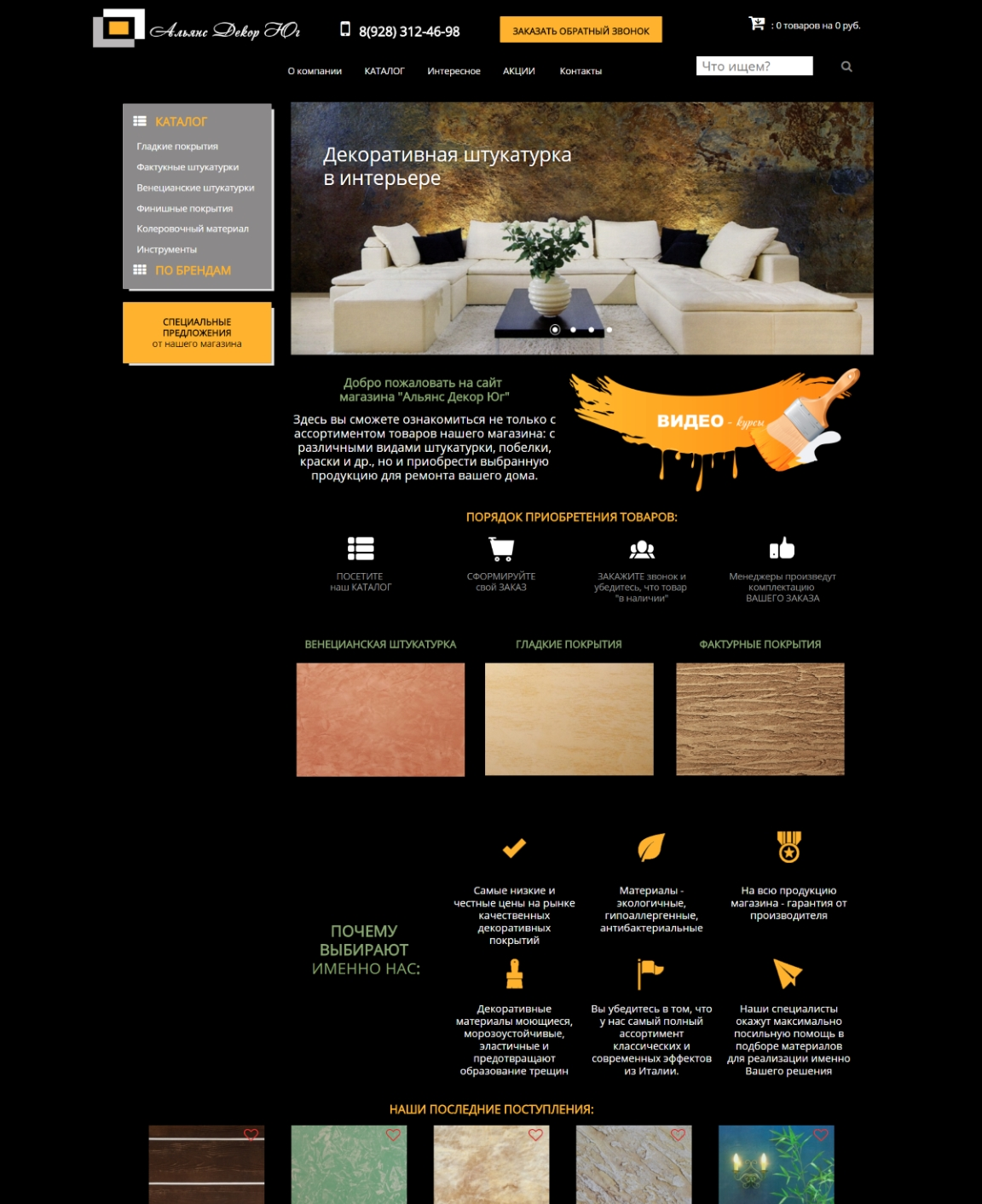 Сайт магазина Альянс Декор Юг