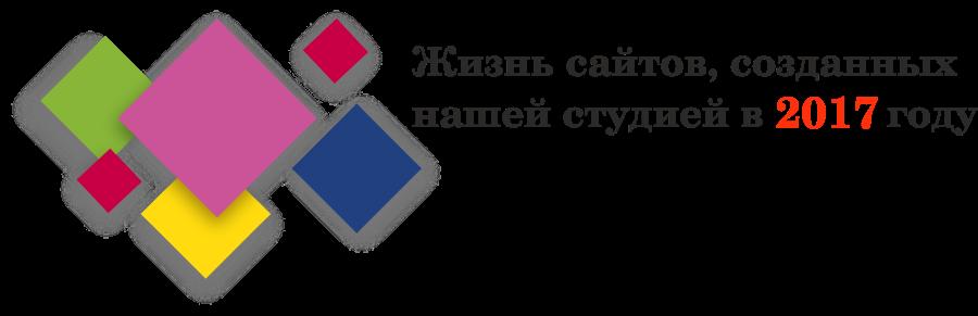 Сайты 2017 года