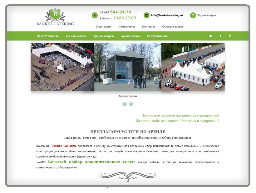 Сайт компании BANKET-CATERING